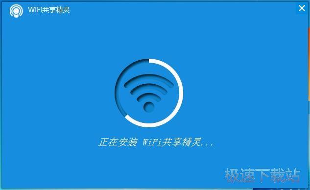 WIFI共享精灵安装教程