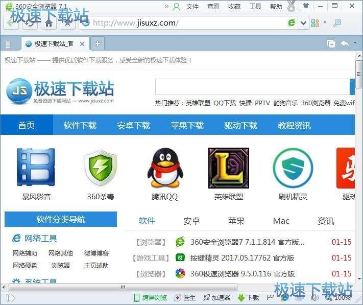 360浏览器7.1装置教程
