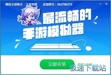 王者荣耀PC模拟器安装教程
