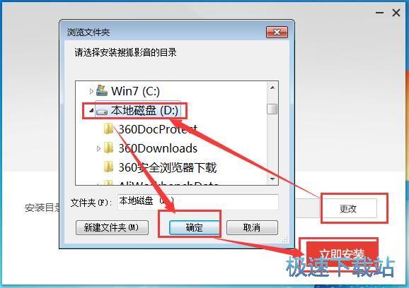 搜狐影音安装教程