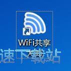 开启WiFi热点