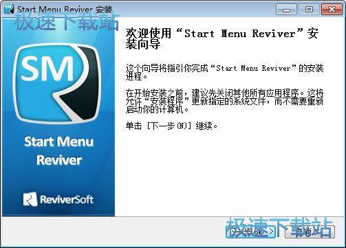 Start Menu Reviver安装教程
