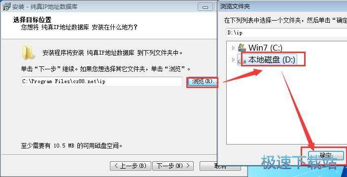 图:纯真IP地址数据库安装教程