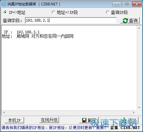 图:查询IP地址