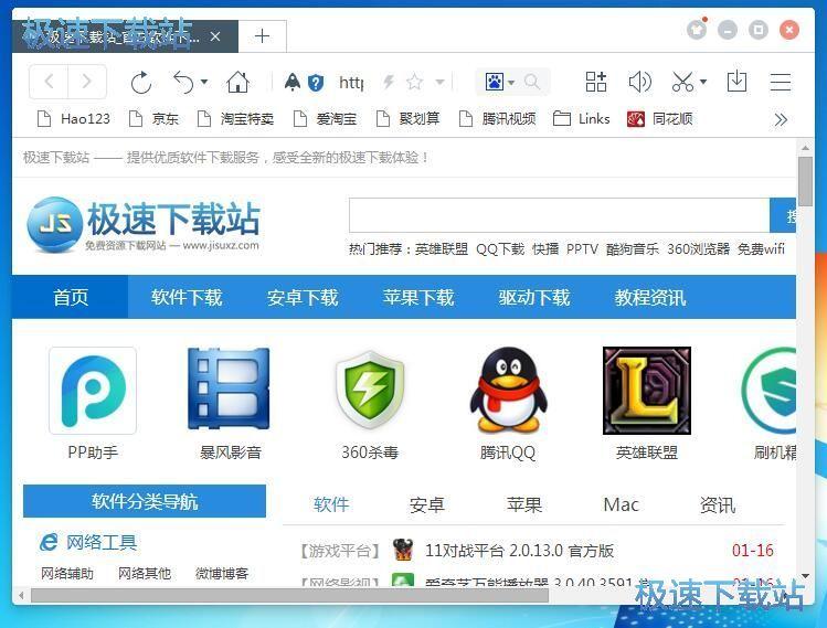 百度浏览器安装教程