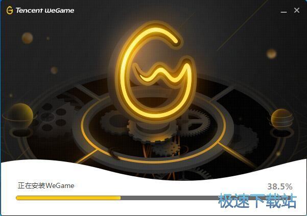 WeGame安装教程