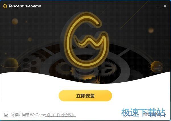 WeGame安�b教程