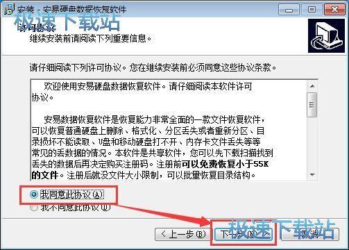 安易硬盘数据恢复软件安装教程