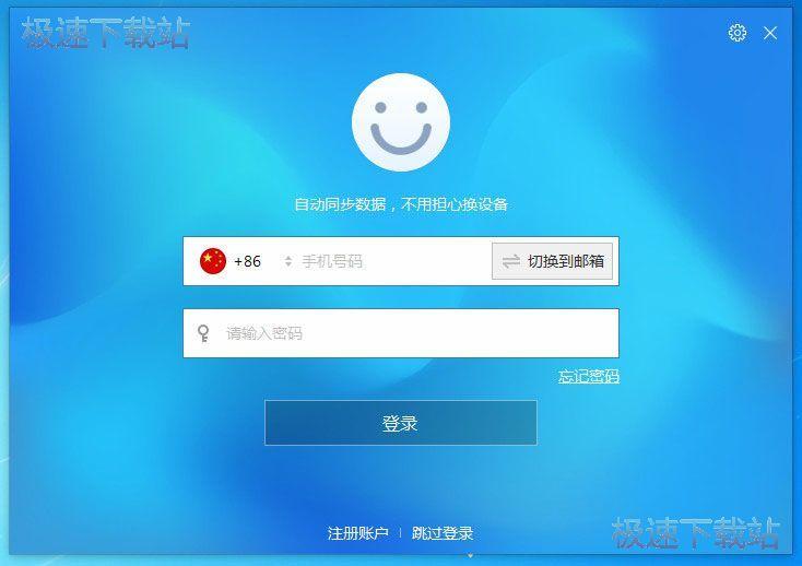 傲游浏览器5安装教程