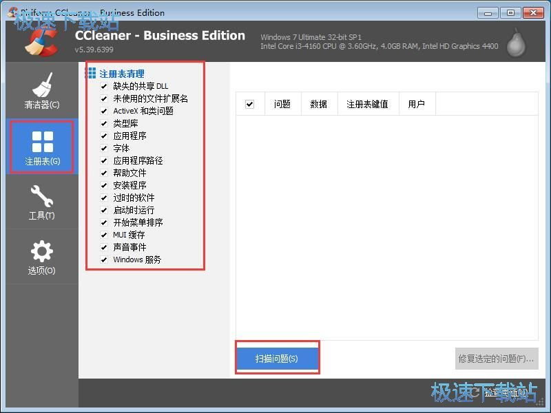 CCleaner清理修复教程