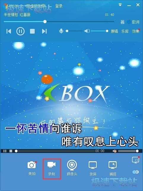虚拟视频录制歌曲教程