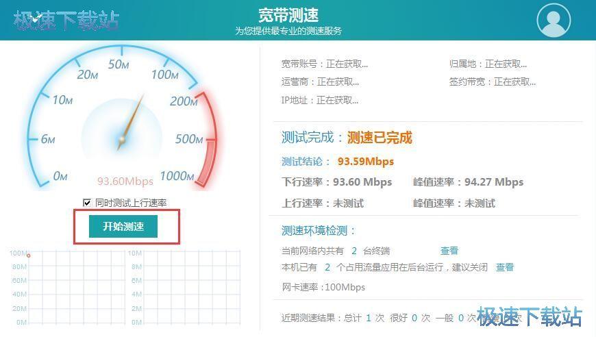 图:宽带上网助手宽带测速教程