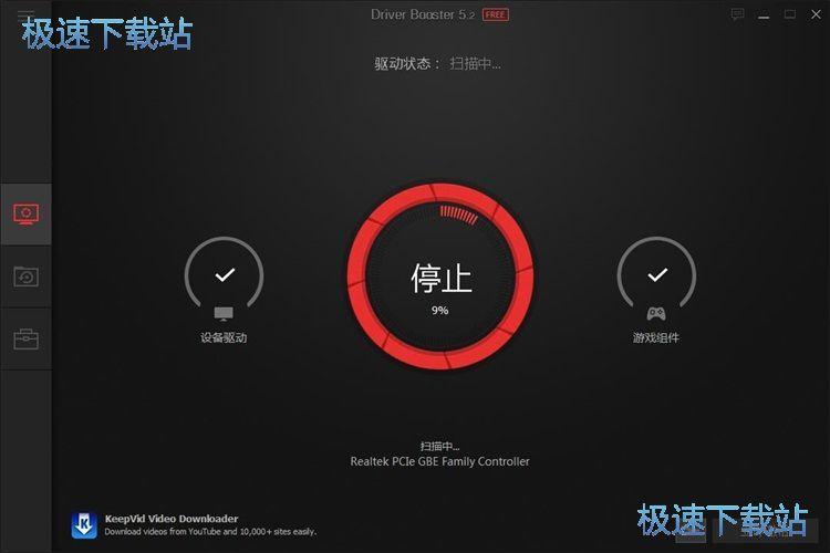 IObit Driver Booster使用教程