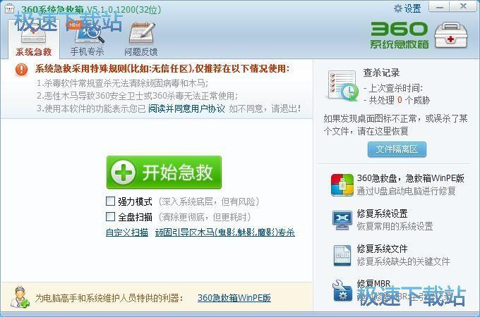 扫描系统文件急救教程