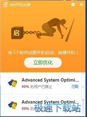 Advanced System Optimizer安装教程