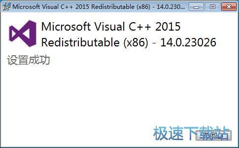 C++运行库安装教程