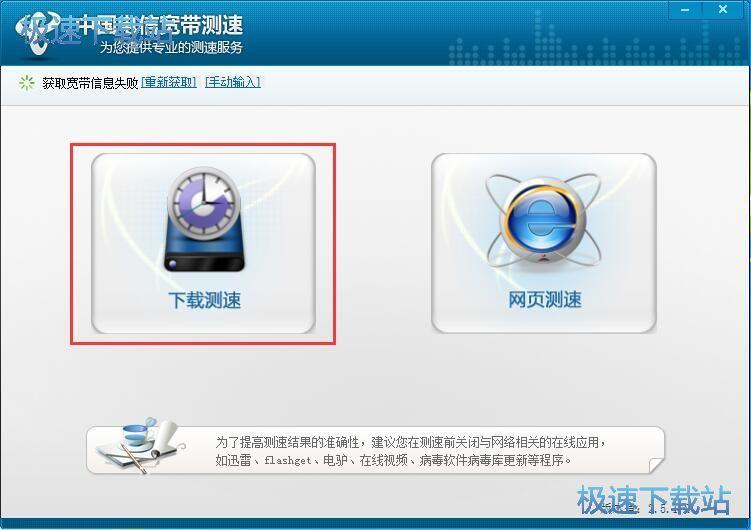 怎么使用中国电信宽带测速测试宽带速度?