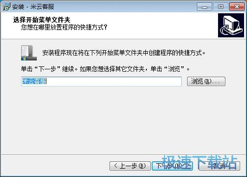米云客服系统安装教程