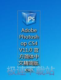 PhotoShop CS4安装教程
