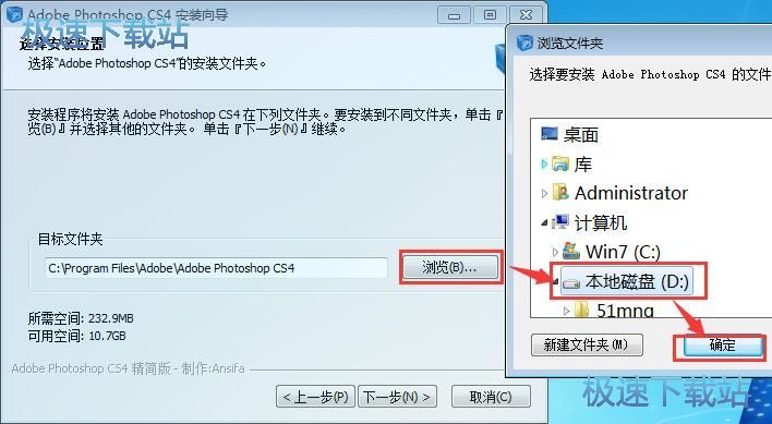 PhotoShop CS4安�b教程