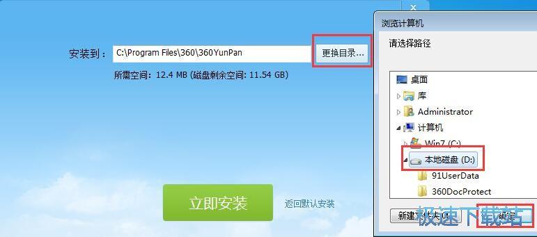 图:360云盘同步版安装教程