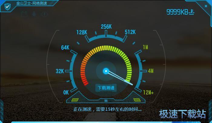 图:测试网速教程