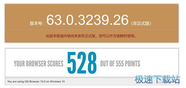 启动速度提升50% QQ浏览器10 Beta3发布 缩略图