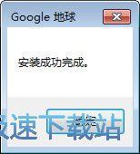谷歌地球安装教程