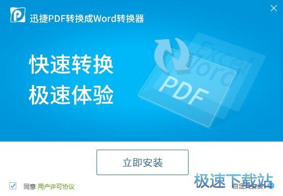 迅捷PDF转换器安装教程