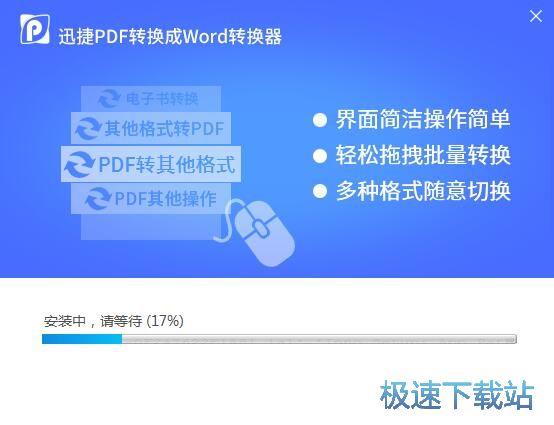 图:迅捷PDF转换器安装教程