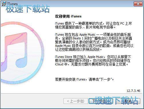 iTunes安装教程