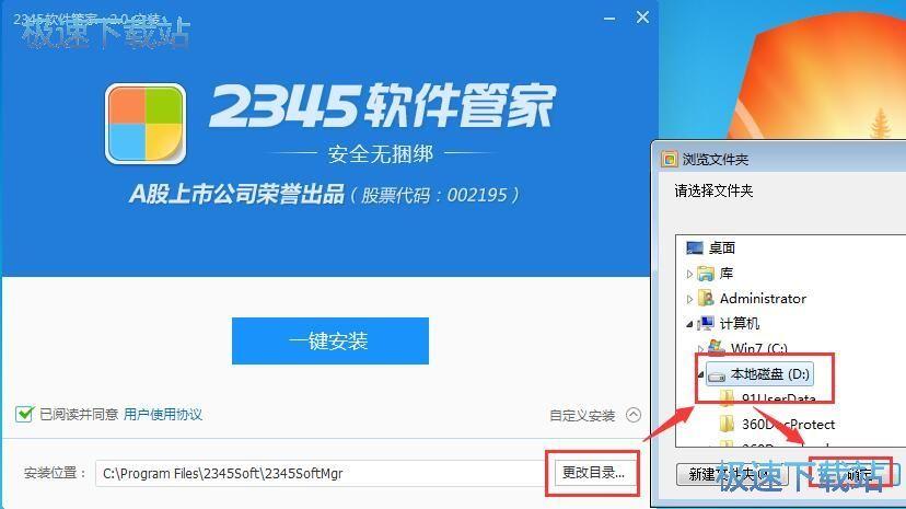 2345软件管家安装教程