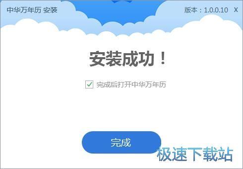 中华万年历安装教程