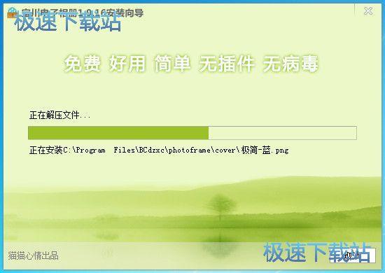 宝川电子相册安装教程