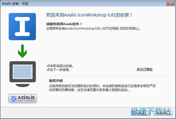 Axialis IconWorkshop安装教程
