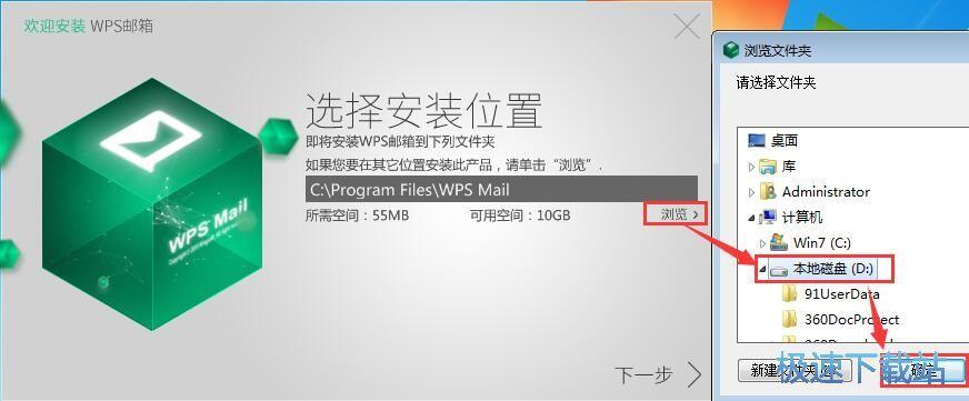 WPS邮箱安装教程