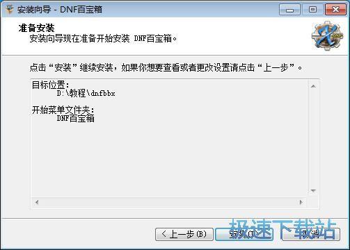 DNF百宝箱安装教程