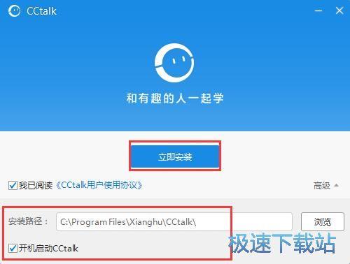 CCTalk安装教程
