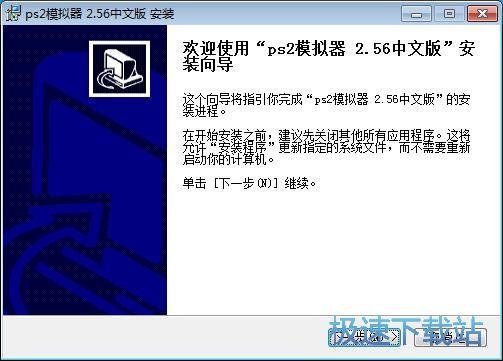 PS2模拟器安装教程