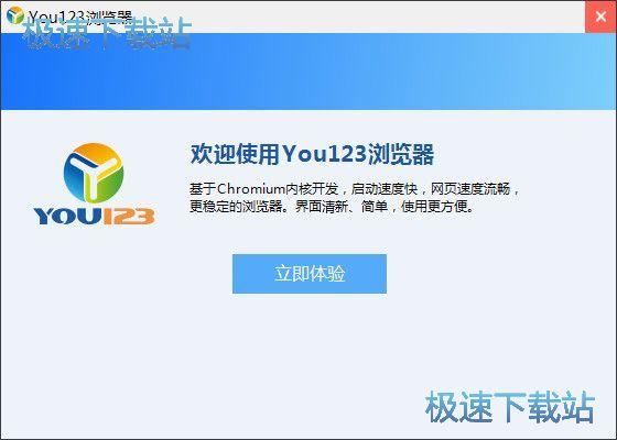 You123浏览器安装教程