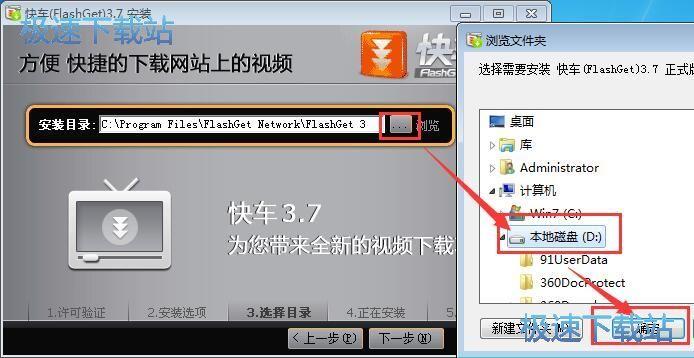 慢车FlashGet装置教程