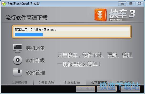 快车FlashGet安装教程