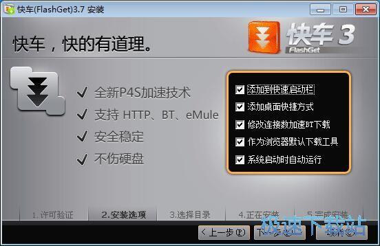 快�FlashGet安�b教程