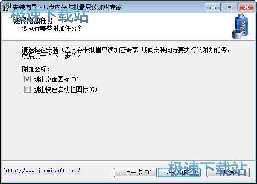 U盘加密专家安装教程