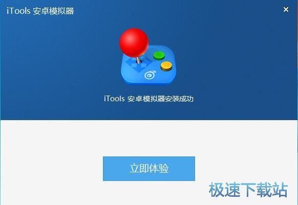 iTools安卓模拟器安装教程