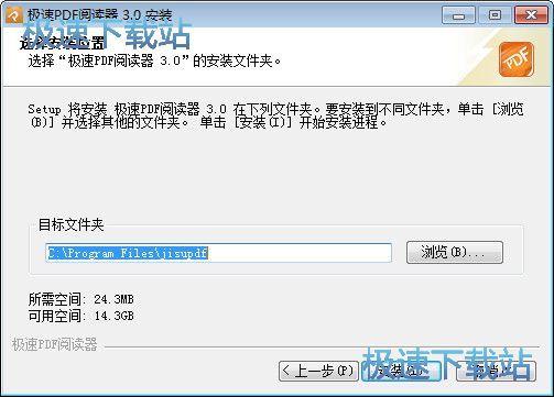 极速PDF阅读器安装教程