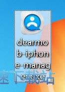 DearMob iPhone Manager安装教程