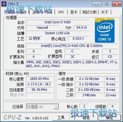 CPU-Z中文版教程