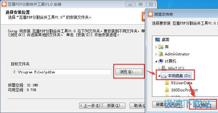 互盾PDF分割合并工具安装教程