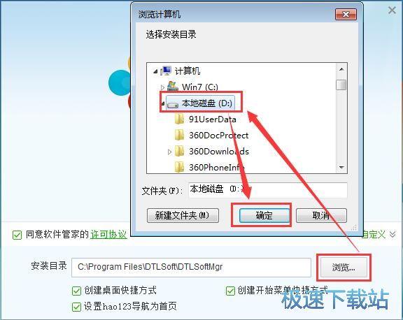 驱动人生软件管家安装教程